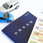 自動車保険の任意保険の仕組みと補償、自賠責保険との関係は?