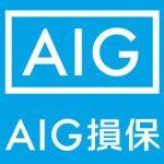AIG損保自動車保険の評判|AIUと富士火災ユーザー必見!継続のメリットデメリット